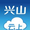 云上兴山 Wiki