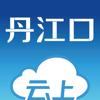 云上丹江口 Wiki