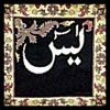 Surah Yaseen Heart of Quran