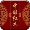 中国红木平台
