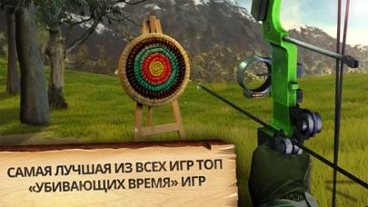 Стрельба из лука: без рекламыСкриншоты 1