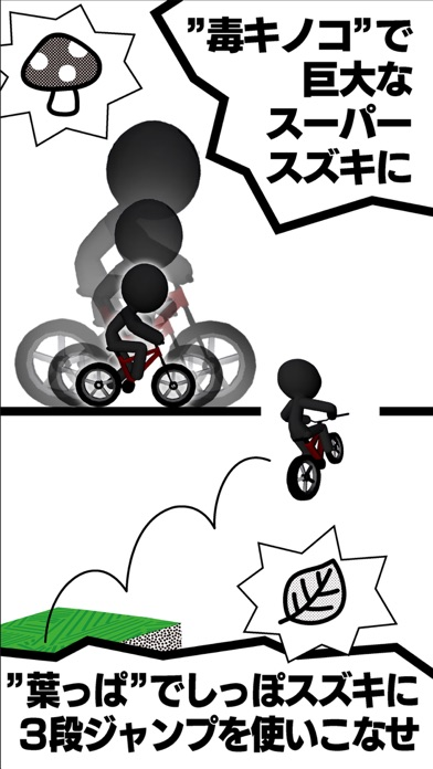チャリ走3D 2ndのスクリーンショット4