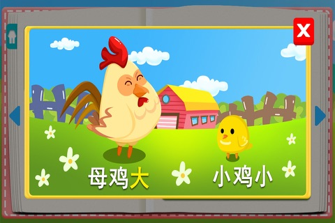 Kindergarten Chinese Words Writing (Happy Box) Free Kids Learning Games screenshot 3