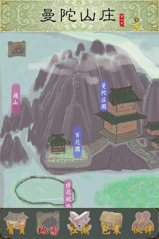 所谓江湖 - 纯正武侠单机RPG screenshot 3