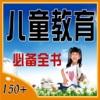 媽媽必備-嬰 幼 兒童 教育[23本] app free for iPhone/iPad