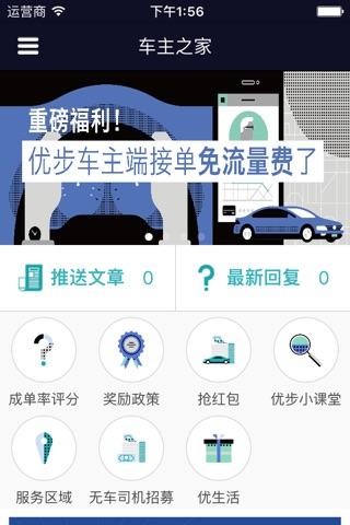 车主之家-重庆 screenshot 1