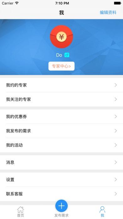 天窗—打开天窗App,约专家说亮话屏幕截图5