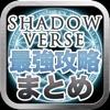 最強攻略まとめ&バトル掲示板 for シャドウバース (Shadowverse)