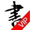 书法碑帖大全VIP版-海量VIP专属名帖极速下载,书法爱好者练字临帖必备!