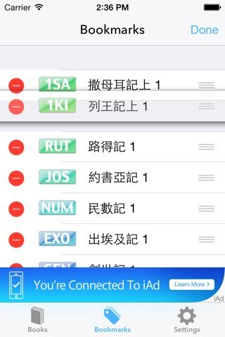 中文聖經和合本 screenshot 3