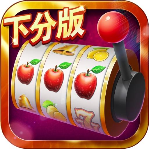 水果机下分版-老虎机电玩城火爆街机合集