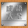 成語大全(繁體版)