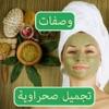 وصفات تجميل صحراوية للمرأة العربية للعناية بالبشرة و الوجه و الجسم بدون إنترنت