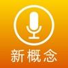 新概念英语-疯狂口语发音练习