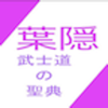 葉隠 武士道の聖典-超入門