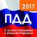 Icon for ПДД 2017 с иллюстрациями и комментариями + билеты