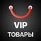 Descargar Aliexpress Products VIP - App for Aliexpress