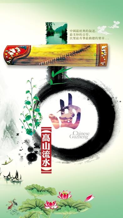 业版 民乐精华古筝琵琶古琴演奏排名 下载官方版下载 中国十大名曲