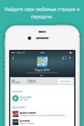 TuneIn - Stream Radio & NFL screenshot 3