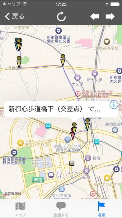 モバイル電話トラッカーとチャット : IM... screenshot1