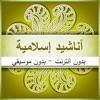 Chanson Islamique أناشيد إسلامية