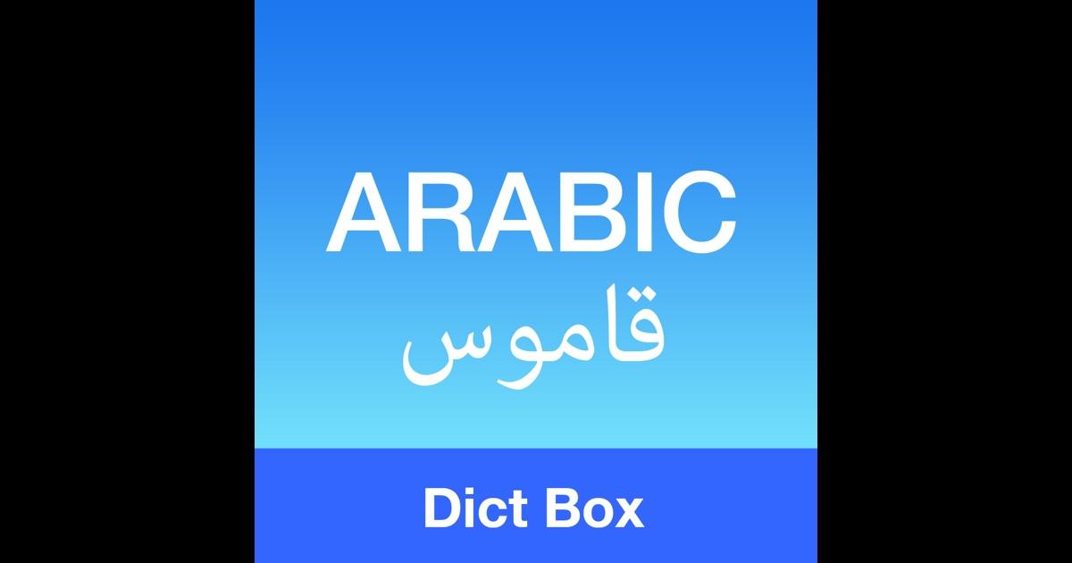 Arabic Translator App For Iphone
