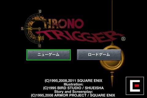 クロノ・トリガー screenshot 1