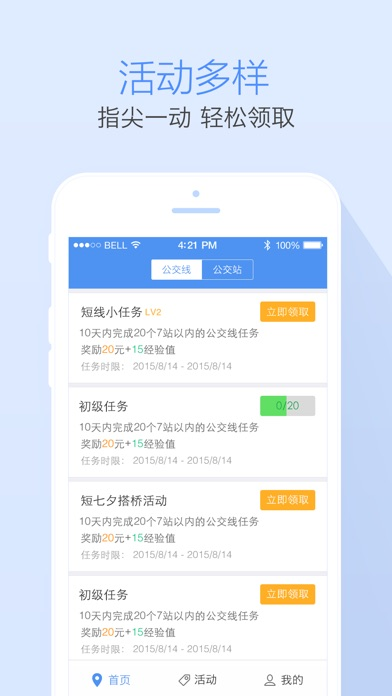 download 高德公交拍拍-兼职赚钱神器 apps 2