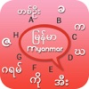 Myanmar Keyboard - Type in Myanmar myanmar daily post
