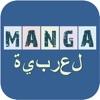 Arab Manga - عرب مانجا
