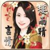 樓雨晴浪漫言情集【簡繁】 - 免費網絡小說閱讀器