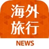 Best news for 海外旅行