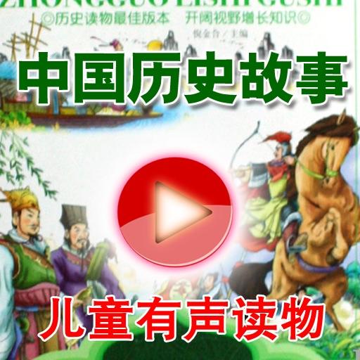 中国历史故事【儿童有声读物】
