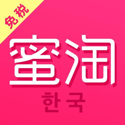 蜜淘-韩国免税店,海淘购物明星同款韩国代购