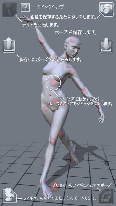 ArtPose Female Edition screenshot1