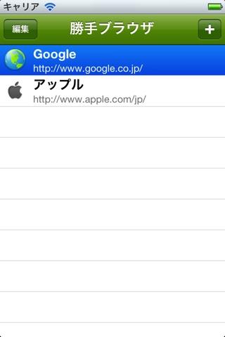 勝手ブラウザ screenshot 1