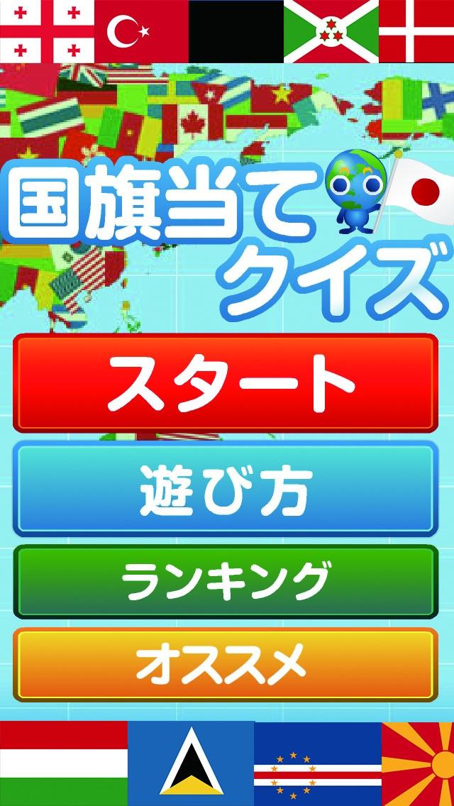 【ゲームで脳を育てる!!】育脳!国旗当てクイズのおすすめ画像1