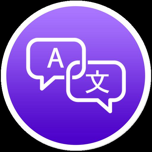 應用文本本地化工具 Internationalization Tool for Mac