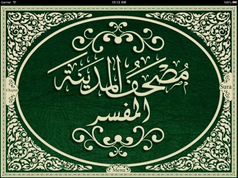 Medina interpreted Quran - مصحف المدينة المفسر screenshot 1