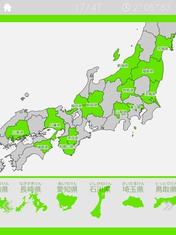あそんでまなべる 日本地図パズル Screenshot