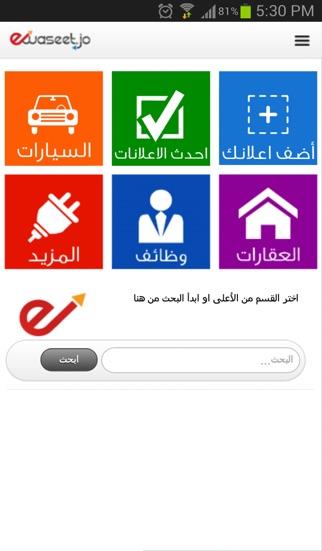 ewaseet الوسيطلقطة شاشة1