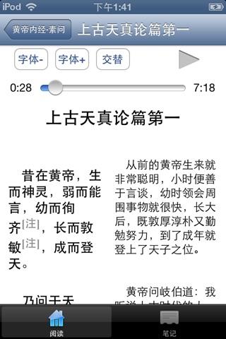 黄帝内经·素问【有声典籍 文白对照】 screenshot 2