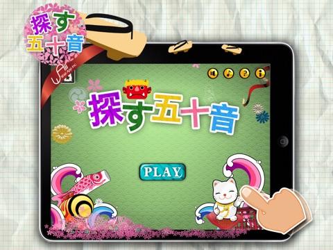 Match AIUEO For iPad screenshot 1