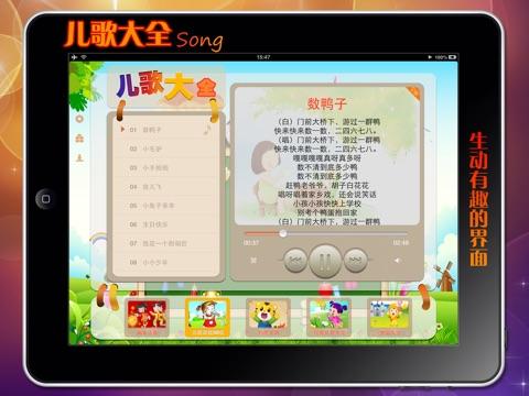 【宝宝必备】儿歌大全 HD (精选2000多首经典儿童歌曲和童谣,还带歌词哦)