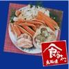 食のみやこ鳥取県 「松葉ガニのさばき方」