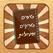 טיפים וטריקים: המדריך המלא לאייפון - FlameApp