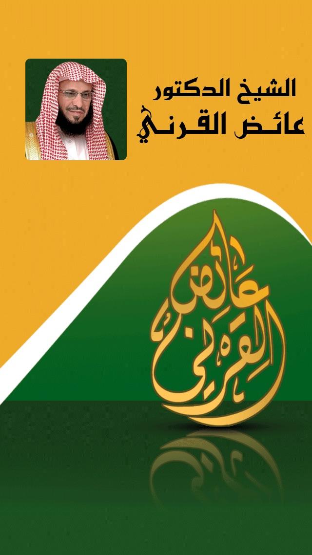 الشيخ عائض القرني الرسميلقطة شاشة1