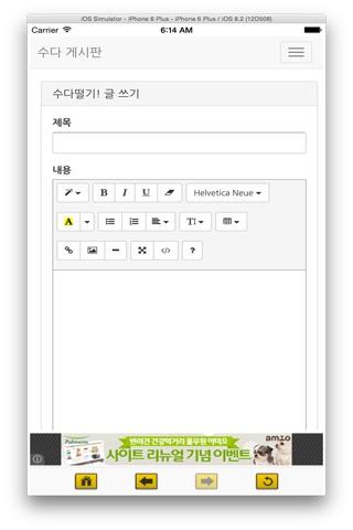 오늘의 수다 게시판 screenshot 3