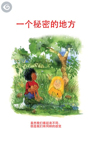 米莉茉莉系列丛书《一个秘密的地方》- (Milly, Molly Help the Animals (Simplified Chinese) screenshot 1