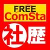 中学歴史FREE ComSta
